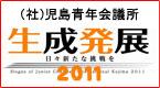 児島青年会議所2011