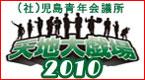 児島青年会議所2010