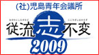 児島青年会議所2009