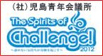 児島青年会議所2012