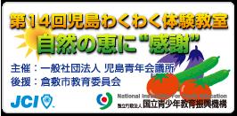 """第14回わくわく児島体験教室 自然の恵に""""感謝"""""""