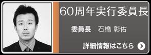 60周年実行委員会