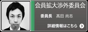 会員拡大渉外委員会