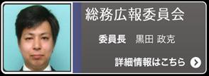 総務広報委員会