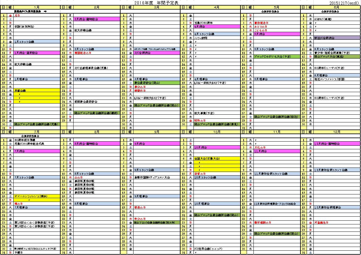 2016年年間予定表