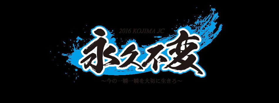 2016年児島JC 永久不変