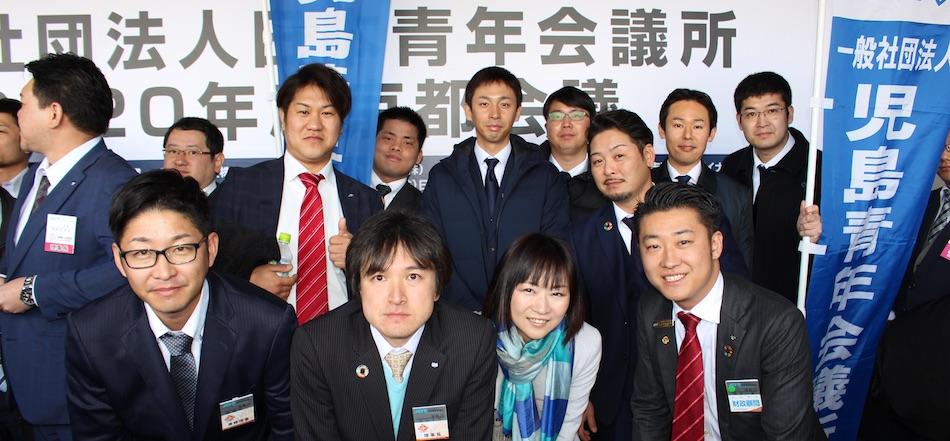 児島青年会議所メンバー画像3