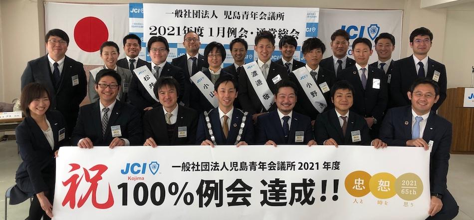 児島青年会議所メンバー画像1